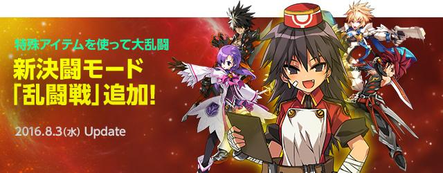 基本プレイ無料のベルトアクションオンラインゲーム『エルソード』 新決闘モード「乱闘戦」を実装したよ~!!