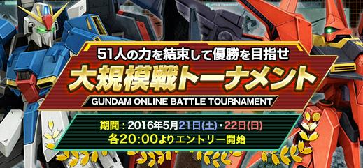 基本プレイ無料の100人同時対戦オンラインゲーム『機動戦士ガンダムオンライン』 イベント「アナハイムの野望」に参加して、2つのハイザックを入手しようよ~!
