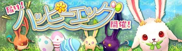 基本プレイ無料のアニメチックファンタジーオンラインゲーム『幻想神域』 イベント「届け!ハッピーエッグ」を開催したよ~