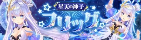 基本プレイ無料のアニメチックファンタジーオンラインゲーム『幻想神域』 「Re:ゼロからはじめる異世界生活」とのコラボ第4弾ではプリシラのアバターが登場だよ~!!