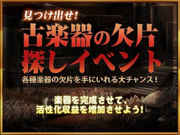 基本プレイ無料のブラウザ3DMMORPG『月華美人~七つの神器~』 古よし伝わりし楽器の欠片を集めよう!「古楽器の欠片探しイベント」を開始したよ~!!