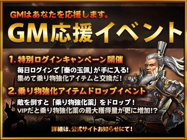 基本プレイ無料の3DMMORPG『月華美人~七つの神器~』 乗物ランクアップのチャンス到来!「GM応援イベント」を開始したよ~!!!