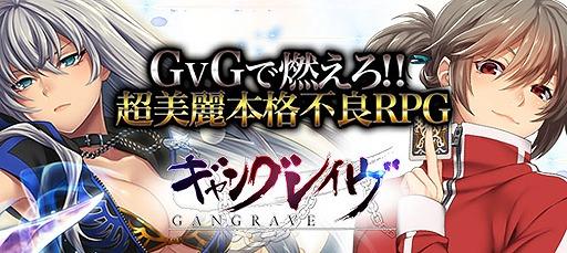 基本プレイ無料の新作ブラウザカードバトルRPG 『ギャングレイヴ』