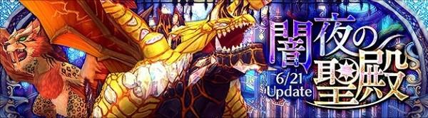 基本プレイ無料のハンティングアクションRPG『ハンターヒーロー』 6月21日にレジェンド武器の素材が手に入る英雄ダンジョン「闇夜の聖殿」を実装するよ~!!
