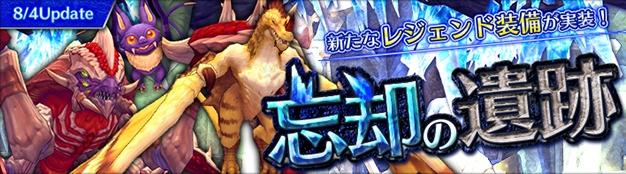 基本プレイ無料のハンティングアクションRPG『ハンターヒーロー』 8月4日にレジェンド武器が手に入る英雄ダンジョン「忘却の遺跡」を実装するよ~!!