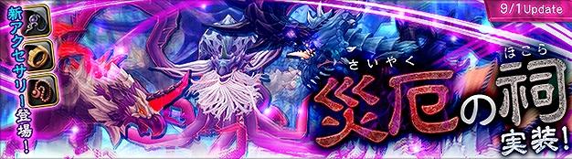 基本プレイ無料のハンティングアクションRPG『ハンターヒーロー』 次週のアップデートで合計4体のボスモンスターが登場する新ダンジョン「災厄の祠」を実装するよ~!!