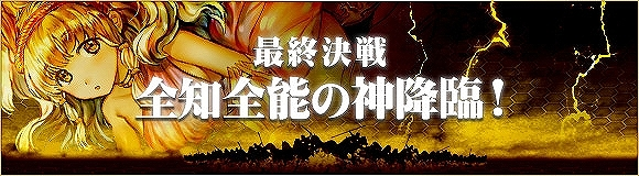基本プレイ無料のブラウザ戦略シミュレーションゲーム『ヘクサウォーズ』 全知全能の神降臨~!ゼウスが手に入る「最終決戦」イベントを開催するよ~!!