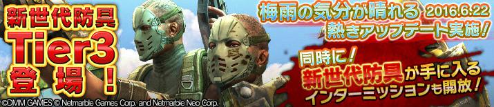 基本プレイ無料のガンシューティングオンラインゲーム『HOUNDS(はうん)』 6.22アップデートを実施したよ~!!新ミッション・寺院から新世代防具が出現~♪