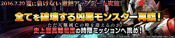 基本プレイ無料のガンシューティングオンラインゲーム『HOUNDS(ハウンズ)』 7.20アップデートを実施したよ~!!史上最高の難易度を誇る新ミッション「母船-最深部-」登場~♪