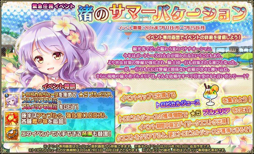 基本プレイ無料のブラウザファンタジーRPG『フラワーナイトガール』 夏のイベント「渚のサマーバケーション」を開催したよ~!!