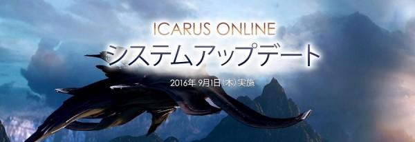 基本プレイ無料の超大作ファンタジーMMORPG『イカロスオンライン』 9月1日にUIが変わるシステムアップデートを実施するよ~!!
