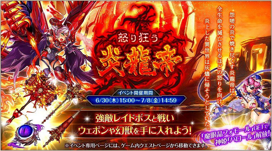 基本プレイ無料のブラウザファンタジーRPG『神姫PROJECT』 幻獣クロウ・クルワッハをゲットできるイベント「怒り狂う炎龍帝」を開催したよ~