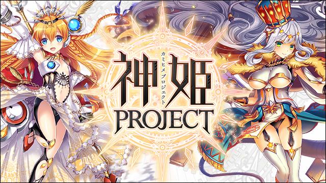 新作ブラウザファンタジーRPG 『神姫PROJECT』 基本プレイ無料で遊べます♪
