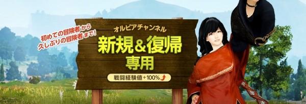 基本プレイ無料のノンターゲティングアクションRPG『黒い砂漠』 新規&復帰プレイヤーに朗報だよ~!戦闘経験値が+100%の「オルビアチャンネル」を実装したよ~!!