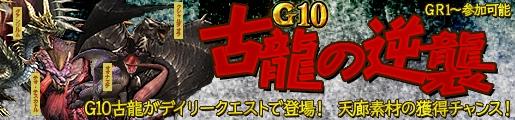 レベル99まで無料で遊べるハンティングアクション『モンスターハンターフロンティアG』 G10で登場した古龍が揃い踏みだよ~!イベント「古龍の逆襲」を開催~~♪