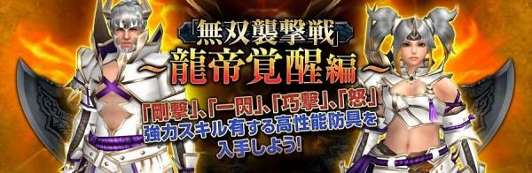 レベル99まで無料で遊べるハンティングアクションオンラインゲーム『モンスターハンターフロンティアG』 高難度イベント「無双襲撃戦」に極み統べるグァンゾルムが登場したよ~!人気アニメ「カイジ」とのコラボ