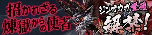 体験無料のハンティングアクションオンラインゲーム『モンスターハンターフロンティアG』 より黒く‼より赤く!より狂暴になった「ジンオウガ亜種」の狩猟を解禁したよ~!!