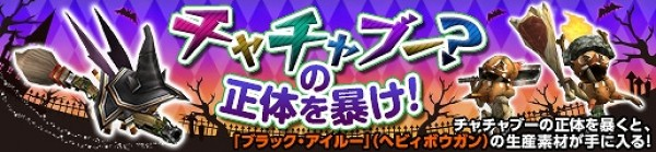 体験無料のハンティングオンラインゲーム『モンスターハンターフロンティアG』 「MHF-Z」の外装装備も入手可能!?ハロウィンイベントを開催したよ~!!