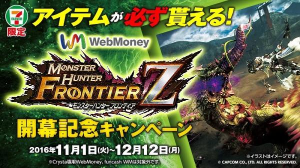 体験無料のハンティングオンラインゲーム『モンスターハンターフロンティアZ』 ギルドマスターの差し入れなどが手に入る「開幕記念キャンペーン」を開催したよ~!!