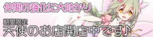 基本プレイ無料の新作ブラウザファンタジーRPG『ノアトピア』 期間限定ショップ「天使の店」を開店したよ~!!