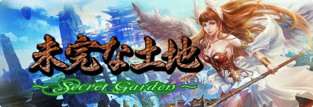 基本プレイ無料のハイファンタジーオンラインゲーム『パーフェクトワールド』 7月12日にハウジングを充実させるアップデート「未完な土地-シークレットガーデン-」を実施するよ~!!
