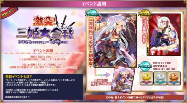 基本プレイ無料のブラウザカードゲーム『戦国武将姫 MURAMASA 乱』 果心居士をゲットできる合戦イベント「激突!三姫大合戦」を開催したよ~