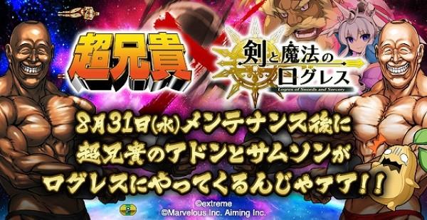 基本プレイ無料のブラウザ王道ファンタジーRPG『剣と魔法のログレス』 プロテインを集めて報酬をGETしよう~♪「超兄貴」とのコラボレーションイベントを開催するよ~!!