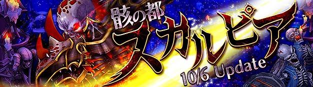基本プレイ無料の新作ドラマチックアクションRPG『セブンスダーク』 10月6日に高難度ダンジョン「骸の都スカルピア」を実装するよ~!