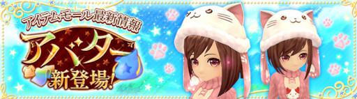 基本プレイ無料のクロスジョブファンタジーRPG『星界神話』 TVアニメ「SHOW BY ROCK!!」とのコラボアバター第3弾「ダル太夫」の販売を開始したよ~!