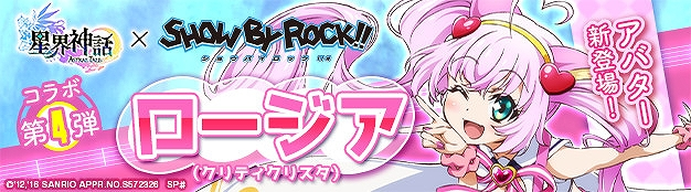 基本プレイ無料のクロスジョブファンタジーRPG『星界神話』 TVアニメ「SHOW BY ROCK!!」とのコラボアバター第4弾「ロージア」の販売を開始したよ~!!