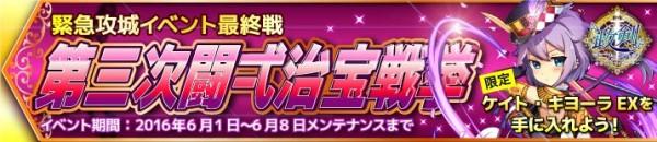 基本プレイ無料のブラウザ戦略シミュレーションゲーム『政剣マニフェスティア』 イベント「第三次闘弌治宝戦挙」を実施したよ~!報酬はケイト・キヨーラEXだよ~