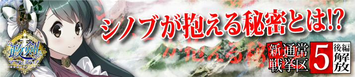基本プレイ無料のブラウザ戦略シミュレーションゲーム『政剣マニフェスティア』 ヒラリィ・イトウの制服を追加したよ~!新ステージも登場~♪
