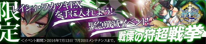 基本プレイ無料のブラウザ戦略シミュレーションゲーム『政剣マニフェスティア』 レイシィ・ワカツキEXを入手できるイベント「戦慄の狩超戦挙」を開催したよ~!