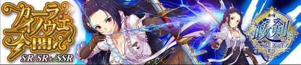 基本プレイ無料のブラウザ戦略シミュレーションゲーム『政剣マニフェスティア』 新政霊カーラ・イノウエの登場だよ~!!新しい水着コスチュームも追加♪