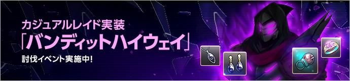 基本プレイ無料のアニメチックアクションRPG『ソウルワーカー』 第3のカジュアルレイド「バンデットハイウェイ」を実装したよ~!討伐イベントも同時開催~