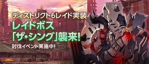 基本プレイ無料のアニメチックアクションRPG『ソウルワーカー』 新規コンテンツ「第6区域(ディストリクト)」を実装したよ~!討伐イベントも開催~♪