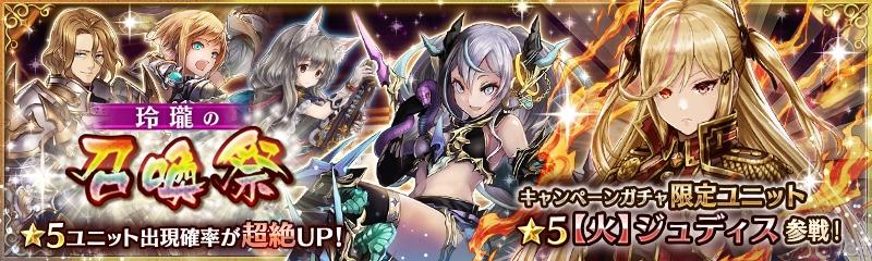 基本プレイ無料のブラウザファンタジーRPG『少女とドラゴン』 ガチャイベント「玲瓏の召喚祭」を開催したよ~!!