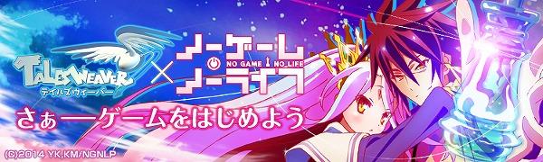 基本プレイ無料の2DファンタジーRPG『テイルズウィーバー』 TVアニメ「ノーゲーム・ノーライフ」とのタイアップ宝箱を再販売するよ~!!