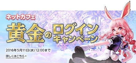 基本プレイ無料のファンタジーMMORPG『TERA(テラ)』 公認ネットカフェで遊んでアイテムをゲットしよう!「ネットカフェ黄金のログインキャンペーン」を開催したよ~
