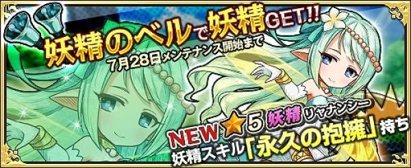基本プレイ無料のブラウザRPG『ワンモア・フリーライフ・オンライン』 新妖精「リャナンシー」が登場したよ~!!