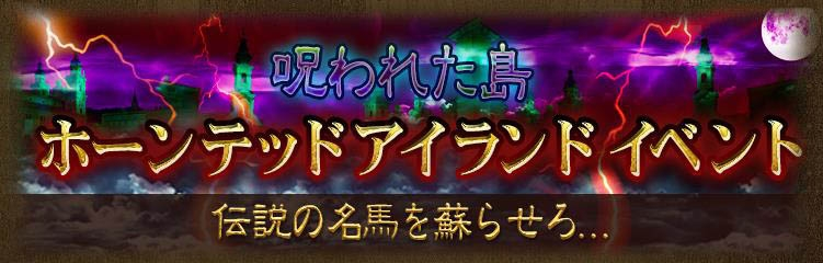 基本プレイ無料のブラウザファンタジーRPG『ワールドエンドファンタジー』 ホーンテッドアイランドイベントを開始したよ~