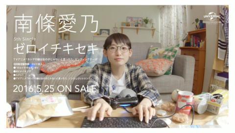 【南條愛乃】5thシングル「ゼロイチキセキ」TV SPOT