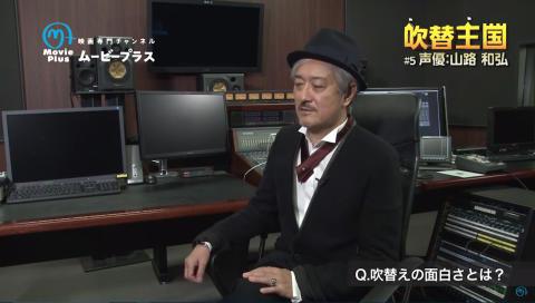 吹替王国#5声優:山路和弘 SPインタビュー