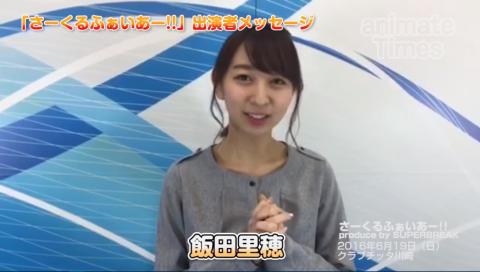 飯田里穂さん、田所あずささんが360度のステージで歌う! 「さーくるふぁいあー!!」コメント動画