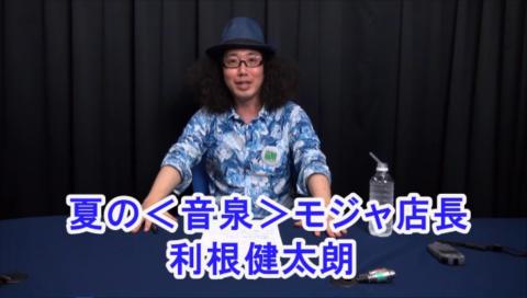 利根健太朗さん夏の<音泉>モジャ店長に就任ご挨拶
