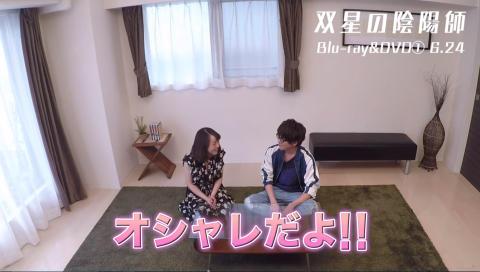 双星の陰陽師 Blu-rayDVD 1巻収録「双星の部屋」冒頭ver.