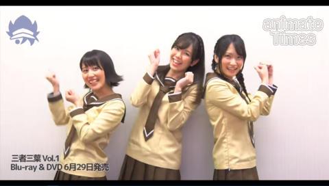 三者三葉 Blu-ray 1巻発売記念コメント!  金澤まいさん、和久井優さん、今村彩夏さんが大はしゃぎ!?