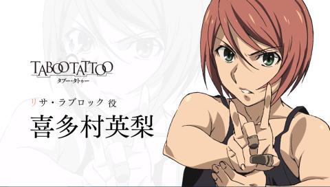 TVアニメ「タブー・タトゥー」キャストメッセージ動画 第6弾 リサ編