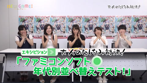 特別番組TVアニメ「NEW GAME!」 大人のたしなみ対決#3 (期間限定公開)