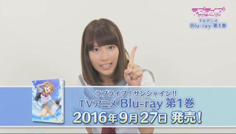 TVアニメ「ラブライブ!サンシャイン!!」 BD第1巻紹介PV(出演:高海千歌役・伊波杏樹)